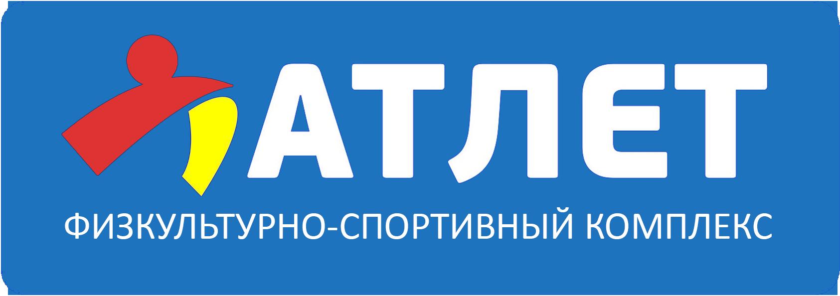 "МАУ ФСК ""Атлет"""
